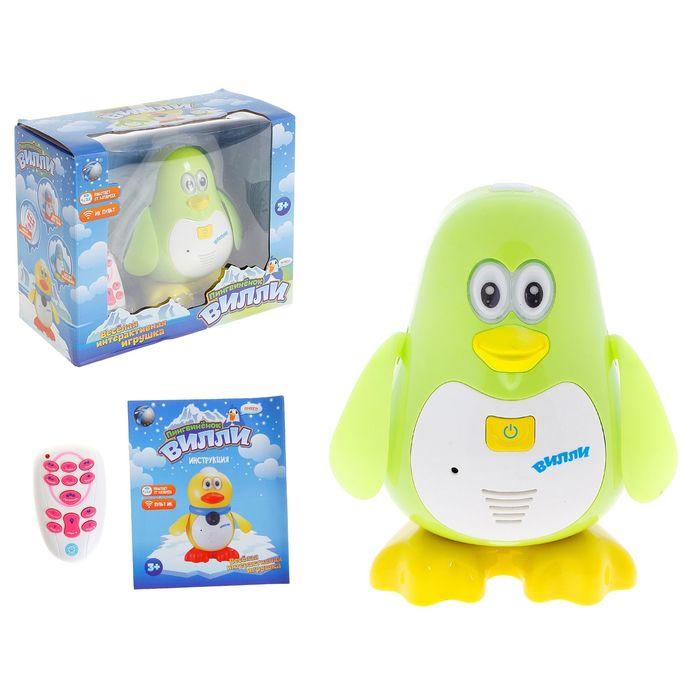 """Игрушка интерактивная """"Пингвинёнок Вилли"""" с пультом управления, рассказывает сказки, поёт песни, делает зарядку, работает от батареек"""