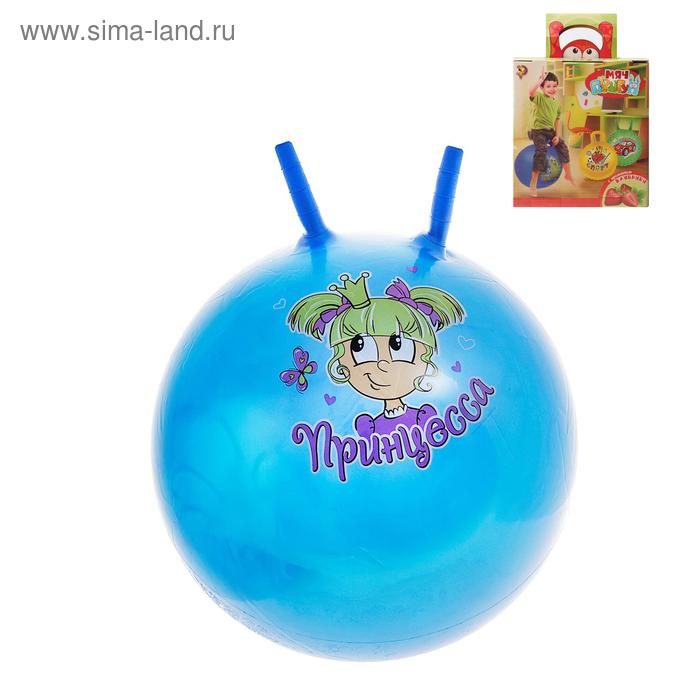 """Мяч-попрыгун с рожками """"Счастливые улыбки"""", d=65 см, 600 гр, МИКС"""