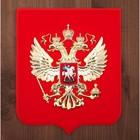 Герб России 22х26см МДФ, металлонапыление