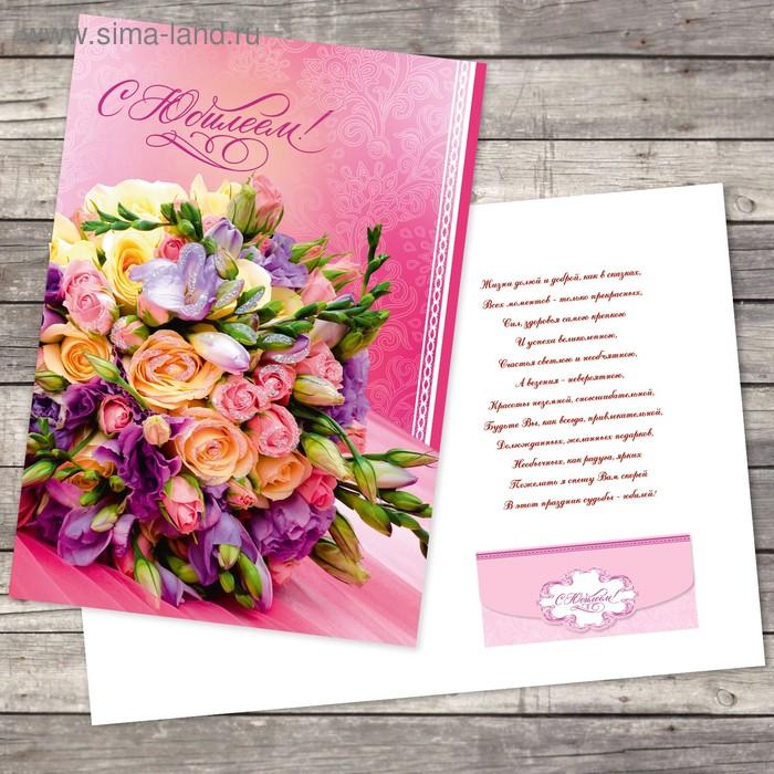 Открытка гигант с конвертом для денег «С юбилеем», цветы, 26 х 36,8 см