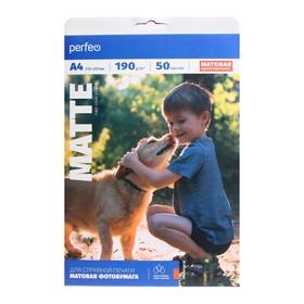 Фотобумага Perfeo А4, 190г/м2, 50 листов, матовая
