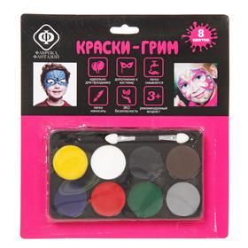 Краски-грим с кистью-аппликатором, 8 цветов