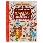 Весёлые сказки для малышей. Автор: Чуковский К.И., Остер Г.Б., Сутеев В.Г.