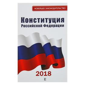 Конституция Российской Федерации на 2018 год Ош