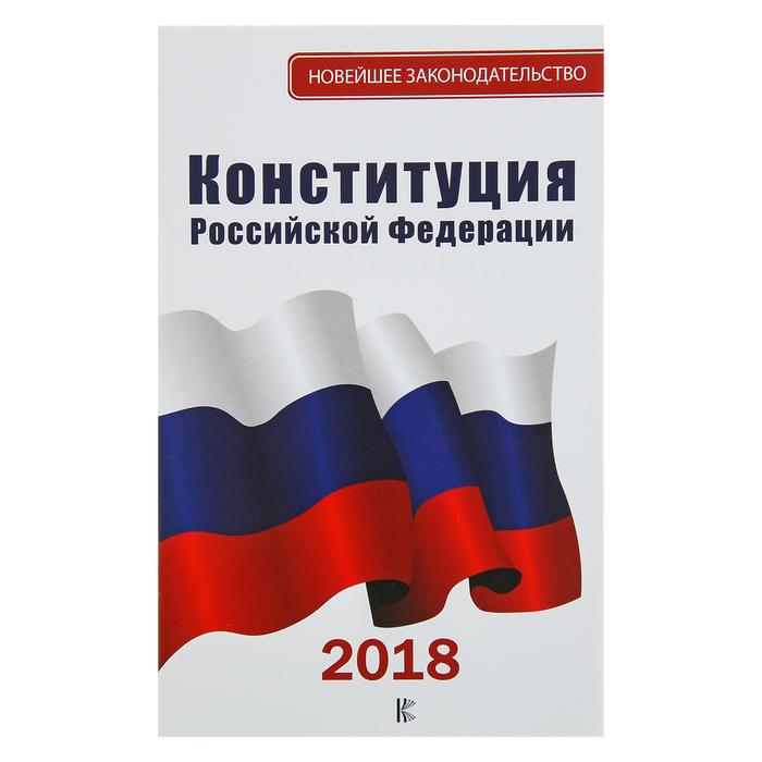 Конституция Российской Федерации на 2018 год