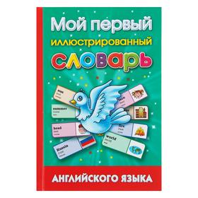 Мой первый иллюстрированный словарь английского языка. Автор: Григорьева А.И.
