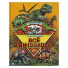 Большая 3D энциклопедия «Все о динозаврах»