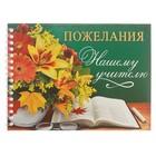 """Книга пожеланий """"Нашему учителю"""""""