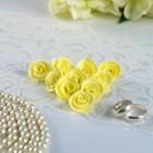 Цветок свадебный из фоамирана ручная работа маленькие D-2 см 10 шт, цвет желтый