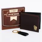 """Подарочный набор: кошелек и брелок """"Настоящему мужчине"""""""