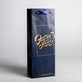 Пакет под бутылку «Это то что ты хотел», 36 х 13 х 10 см