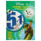 Раскрась, наклей, отгадай! 5 в 1 «Классические персонажи Disney»