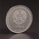 """Монета """"1 рубль 2015 Знак Рубля Приднестровье"""