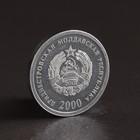 Набор монет Приднестровье 2005
