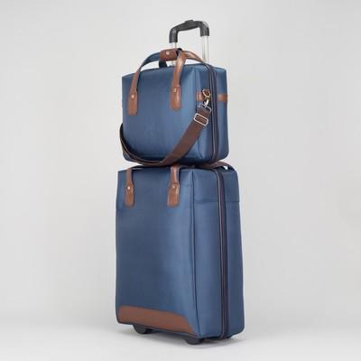 """Чемодан с сумкой """"Стиль"""", отдел на молнии, 2 колеса, кодовый замок, цвет синий"""