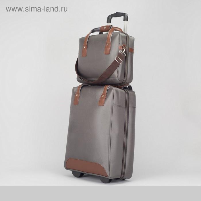 """Чемодан с сумкой """"Стиль"""", отдел на молнии, 2 колеса, кодовый замок, цвет серый"""