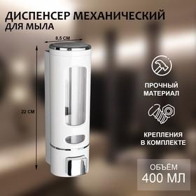 Дозатор настенный механический, пластик, цвет белый
