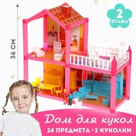 Дом для куклы, двухэтажный, с аксессуарами Ош