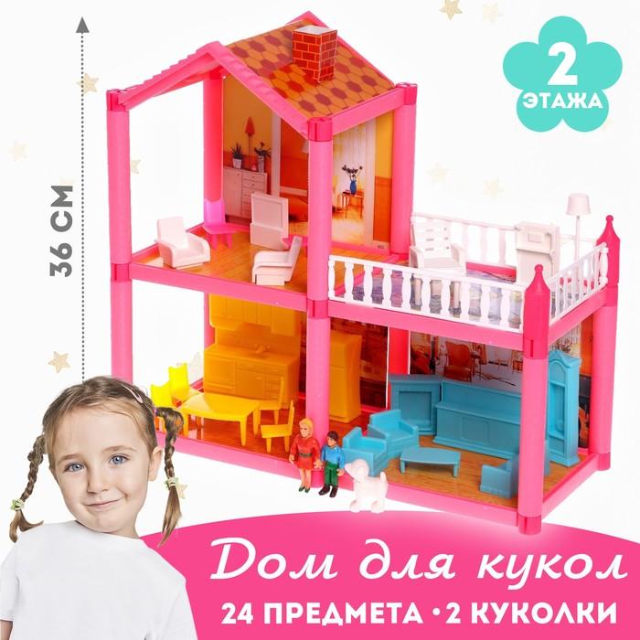 Дом для куклы, двухэтажный, с аксессуарами