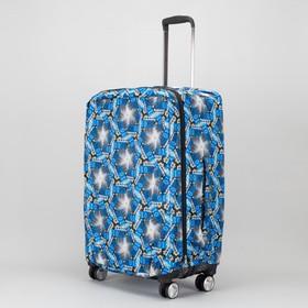 Чехол для чемодана, расширение по периметру, цвет чёрный/синий Ош