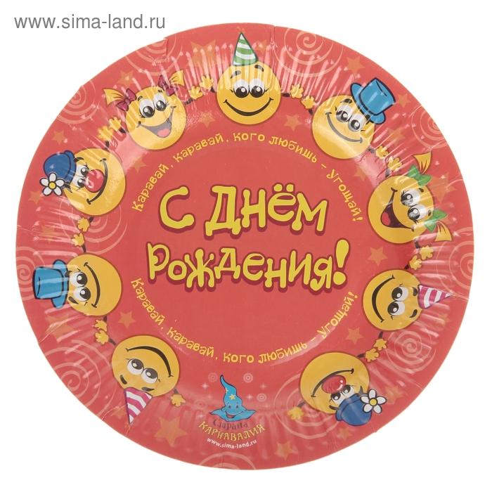"""Набор бумажных тарелок """"С днем рождения!"""" смайлы (6 шт.), 18 см"""