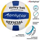 Мяч волейбольный, PVC, 2 подслоя, машинная сшивка, размер 5, цвета микс