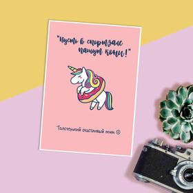 Открытка на каждый день 'Счастливый пони', 7,5 х 10,5см Ош