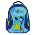 Рюкзак школьный эргономичная спинка 38*28*14см Extreme