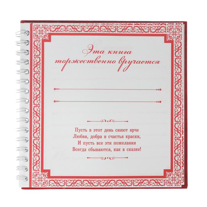 пожелания в книгу пожеланий на день рождения