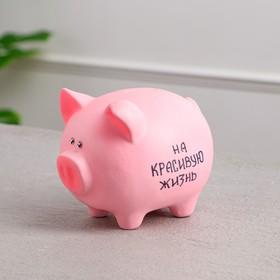 """Копилка """"Свинка"""" розовая, микс"""