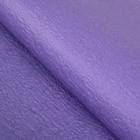 Бумага упаковочная рельефная, цвет фиолетовый, 64 х 64 см