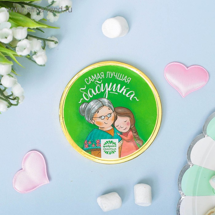 """Шоколадная медаль 25 г """"Самая лучшая бабушка"""""""
