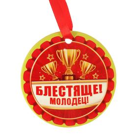 Медаль 'Блестяще, молодец!' Ош
