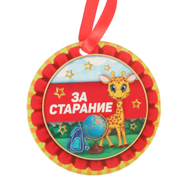 Медаль 'За старание' Ош