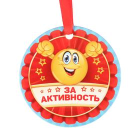 Медаль 'За активность' Ош