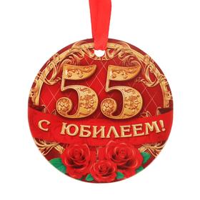 Медаль 'С юбилеем 55' Ош
