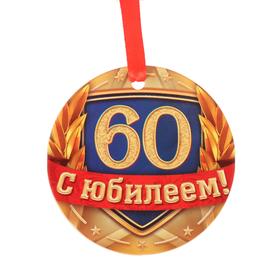 Медаль 'С юбилеем 60' Ош