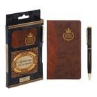 """Подарочный набор """"Лучшему из лучших"""": записная книжка и ручка"""