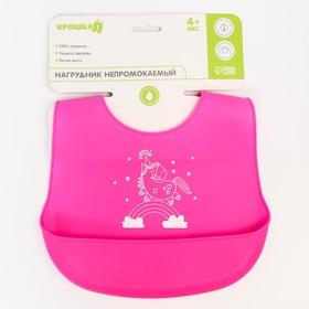 Нагрудник с карманом, силиконовый, цвет розовый