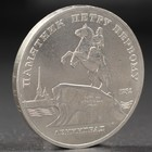 "Монета ""5 рублей 1988 года Ленинград (Петр 1)"