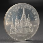 "Монета ""5 рублей 1989 года собор Покрова на Рву"