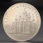 """Монета """"5 рублей 1989 года Благовещенский собор"""