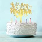 """Украшение для торта """"С Днем Рождения"""" Микки Маус (топпер золотой+ свечи)"""