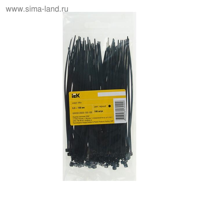 IEK Хомут нейлоновый ИЭК, 2.5х150 мм, черный, 100 шт. UHH32-D025-150-100 3293161