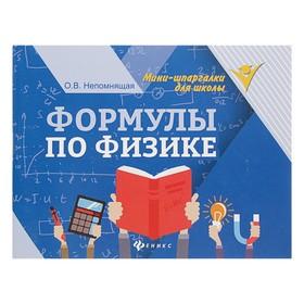 Мини-шпаргалки для школы. Формулы по физике. Автор: Непомнящая О.В. Ош