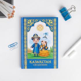 "Ежедневник ""Казахстан"""