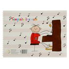Тетрадь для нот А4, 20 листов на гребне Fanny, картонная обложка, УФ-лак