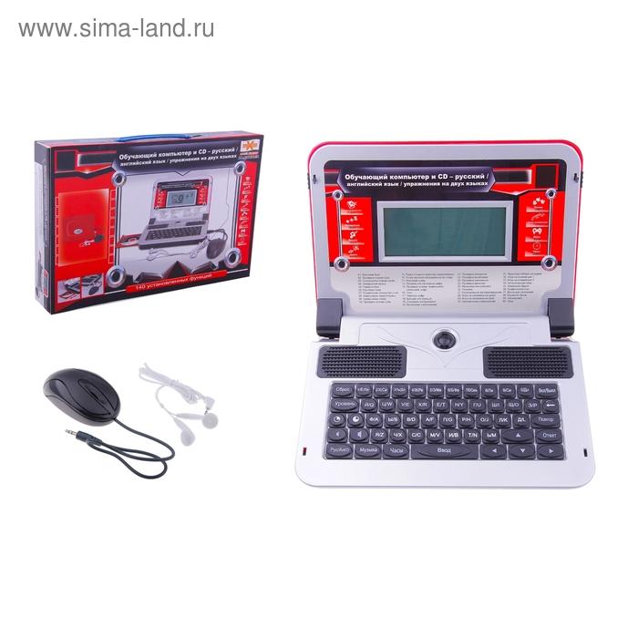 Компьютер детский, обучающий 140 функций, русский,английский язык, с мышкой, диск, наушники, работает от батареек