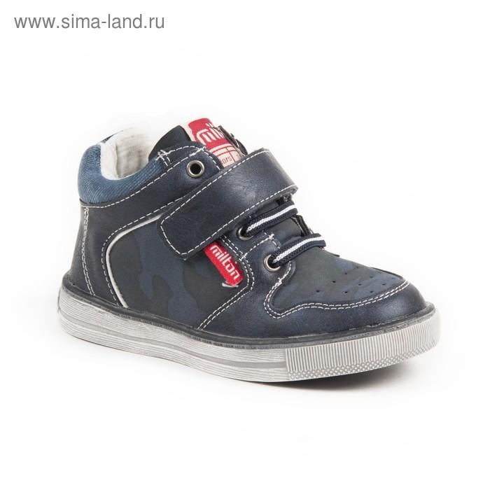 Ботинки дошкольные арт. SB-25589 (синий) (р. 26)