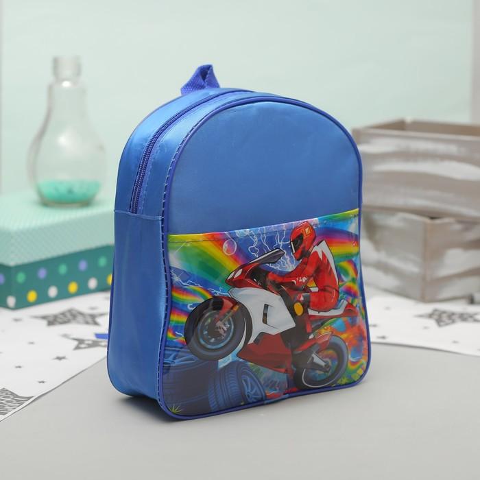 """Рюкзак детский """"Крутой байк"""", 1 отдел, наружный карман, цвет синий"""